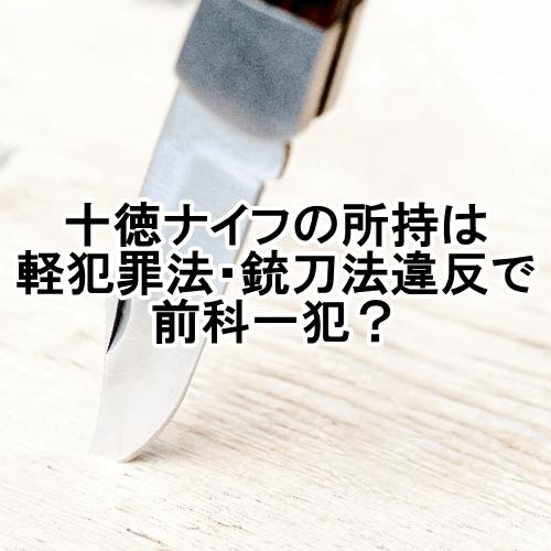 十徳ナイフ所持は軽犯罪法違反?