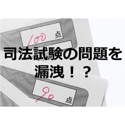 青柳幸一教授が司法試験の問題を漏洩!?