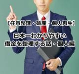 【任意整理・破産・個人再生】 日本一わかりやすい借金を整理する話・個人編
